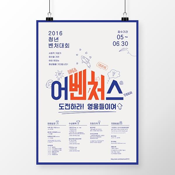포스터 / 전단지 | 2016청년벤처포럼 | 라우드소싱 포트폴리오