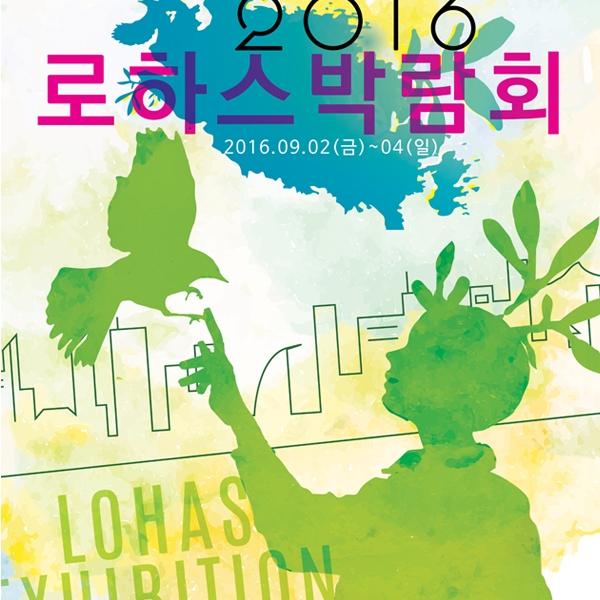 포스터 / 전단지   (주)가교   라우드소싱 포트폴리오