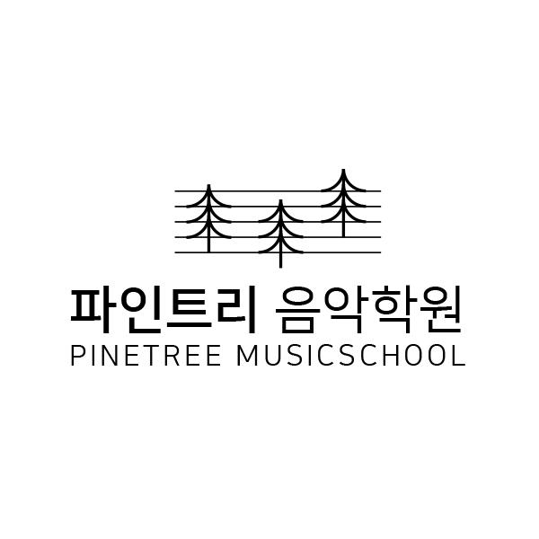 로고 + 간판 | 파인트리음악학원 로고 간... | 라우드소싱 포트폴리오