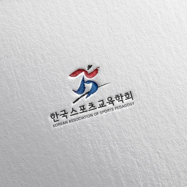 로고 디자인   한국스포츠교육학회   라우드소싱 포트폴리오