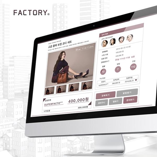 웹사이트 | Super Factory... | 라우드소싱 포트폴리오
