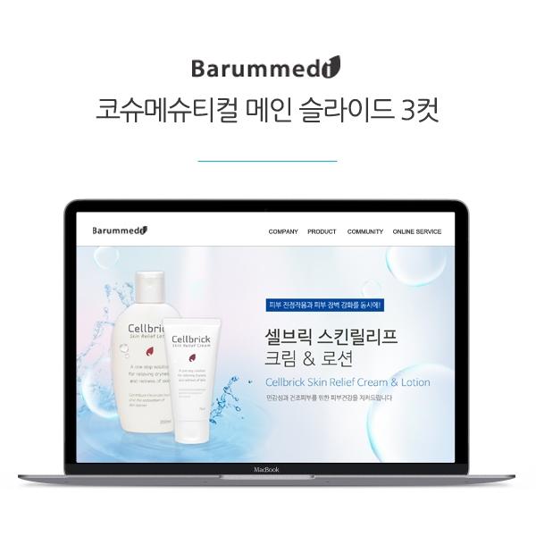 웹사이트 | 바름메디 | 라우드소싱 포트폴리오