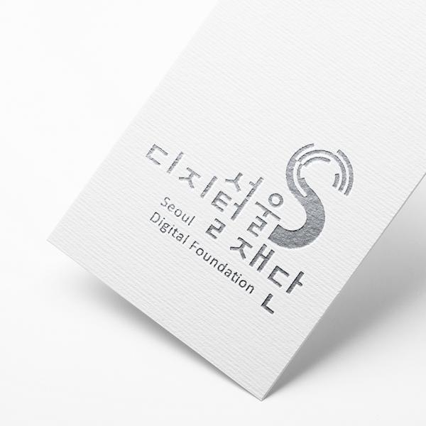 브랜딩 SET | 서울디지털재단 CI 및 ... | 라우드소싱 포트폴리오
