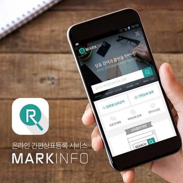 웹사이트 | 마크인포 모바일웹 디자인 의뢰 | 라우드소싱 포트폴리오