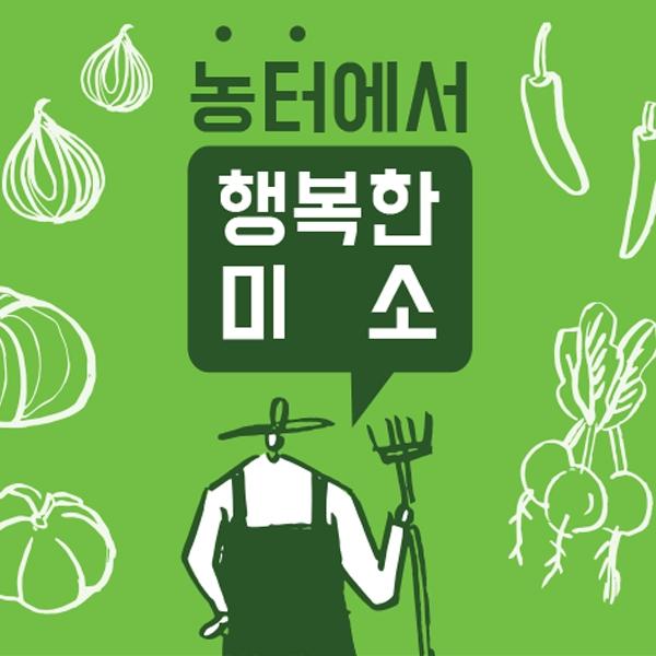 패키지 디자인 | 농업회사법인 농터(주) | 라우드소싱 포트폴리오