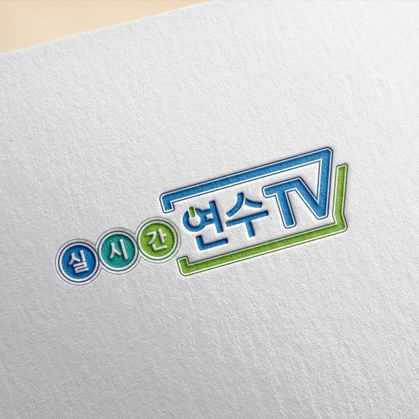 로고 디자인 | 실시간 연수 TV ---... | 라우드소싱 포트폴리오