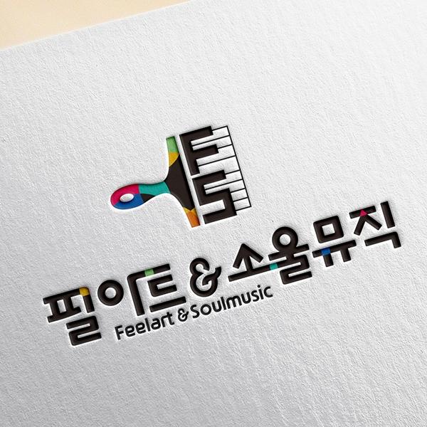 로고 디자인 | 필아트미술&소울뮤직 | 라우드소싱 포트폴리오