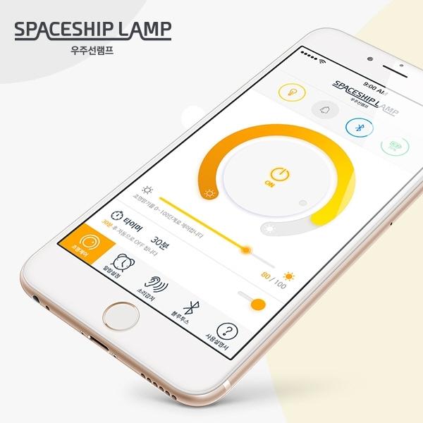 모바일 앱 | 스마트 우주선램프II 앱디자인 | 라우드소싱 포트폴리오