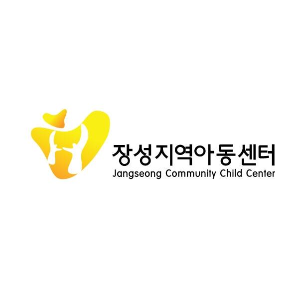 로고 디자인 | 장성지역아동센터 | 라우드소싱 포트폴리오