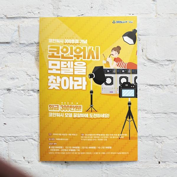 포스터 / 전단지 | 크린토피아+코인워시 이벤... | 라우드소싱 포트폴리오