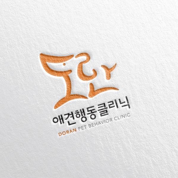 로고 + 간판 | 도란 애견행동클리닉 로고... | 라우드소싱 포트폴리오