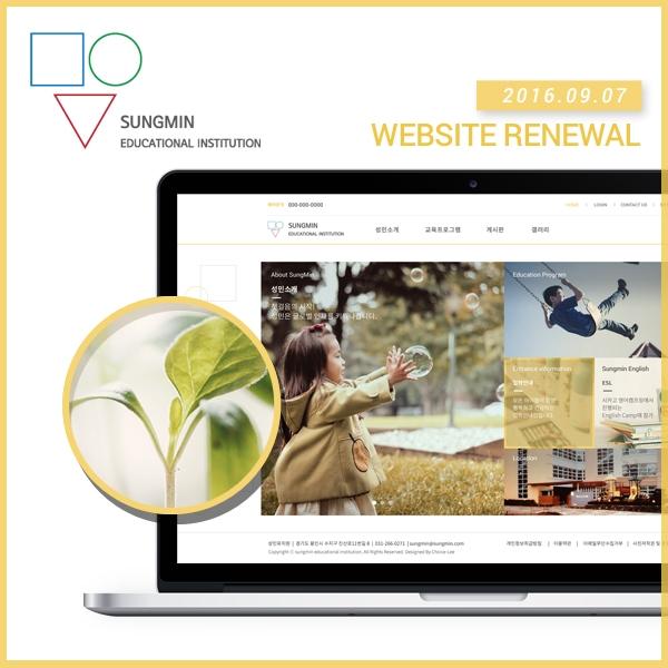 웹사이트 | 성민유치원 | 라우드소싱 포트폴리오