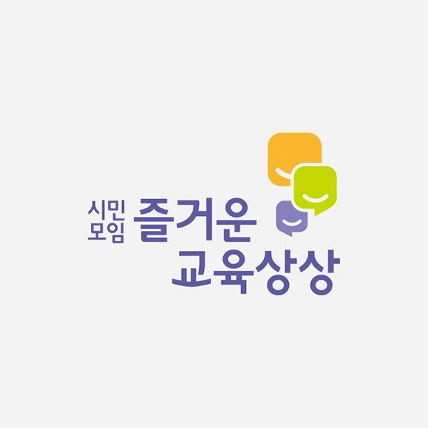 로고 디자인 | 시민모임 즐거운교육상상 ... | 라우드소싱 포트폴리오