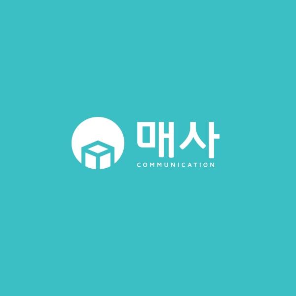 로고 + 명함 | (주)매사커뮤니케이션  | 라우드소싱 포트폴리오
