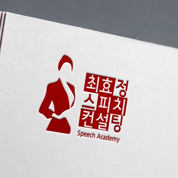 로고 + 간판 | 최효정컴퍼니 로고 디자인 의뢰 | 라우드소싱 포트폴리오