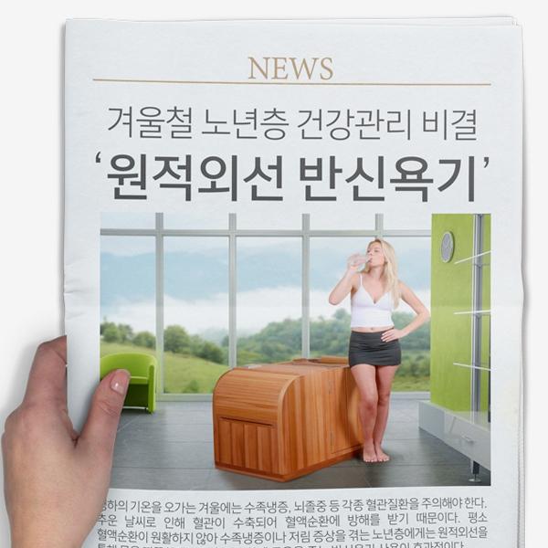 상세 페이지 | 헬스리아 효도효 반신욕기... | 라우드소싱 포트폴리오