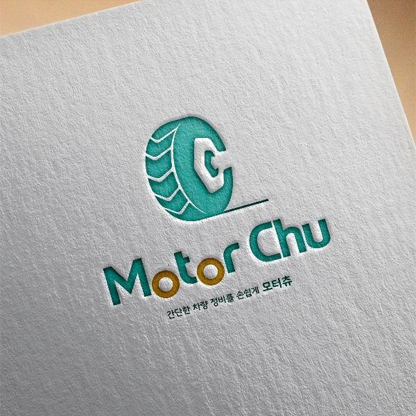 로고 디자인 | 모터츄 | 라우드소싱 포트폴리오