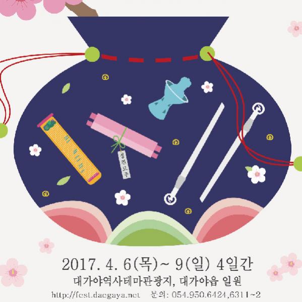 포스터 / 전단지 | (사)대가야체험축제추진위원회 | 라우드소싱 포트폴리오