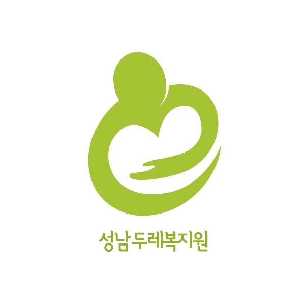 로고 디자인 | 성남두레복지원 | 라우드소싱 포트폴리오