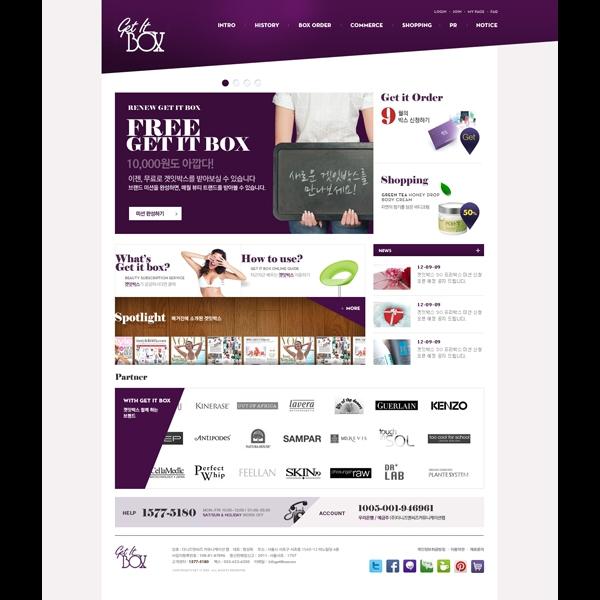 웹사이트 | 겟잇박스 | 라우드소싱 포트폴리오
