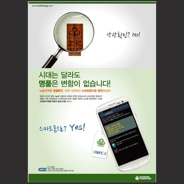 포스터 / 전단지 | 노송퍼니처 명품인증 포스... | 라우드소싱 포트폴리오
