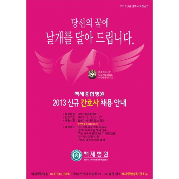 포스터 / 전단지 | 2013 신규 간호사 모... | 라우드소싱 포트폴리오