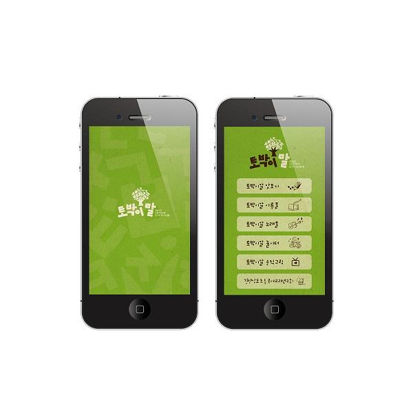 모바일 앱 | 경남초등국어교과연구회 | 라우드소싱 포트폴리오