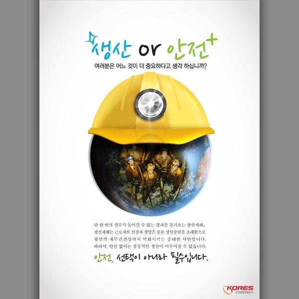 포스터 / 전단지 | 한국광물자원공사 광산 안... | 라우드소싱 포트폴리오
