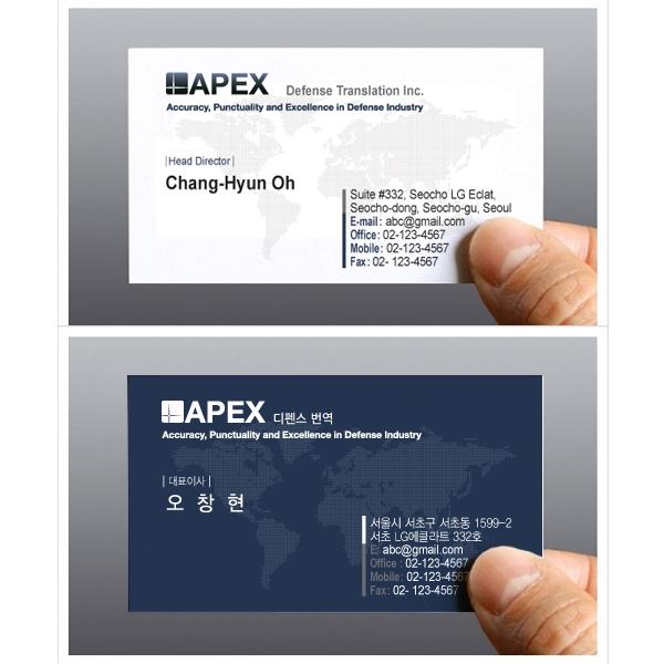 명함 / 봉투 | APEX | 라우드소싱 포트폴리오