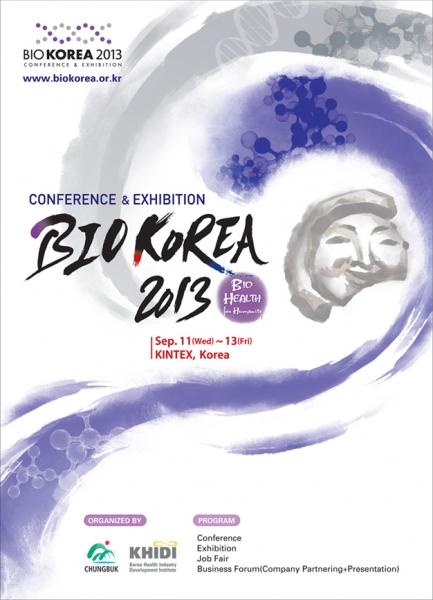 포스터 / 전단지 | BIO KOREA 201... | 라우드소싱 포트폴리오