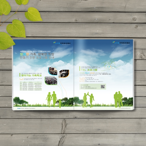 포스터 / 전단지 | 이지웰가족복지재단 | 라우드소싱 포트폴리오