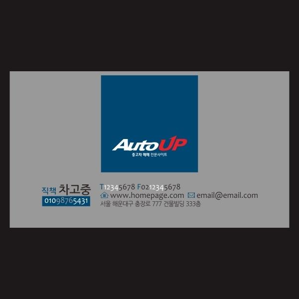 명함 / 봉투 | autoup    오토업 | 라우드소싱 포트폴리오