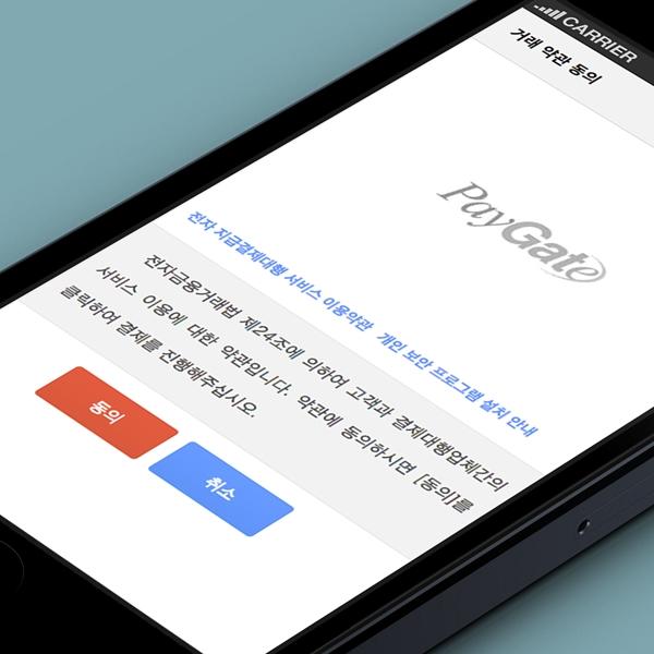 모바일 앱 | 페이게이트 | 라우드소싱 포트폴리오