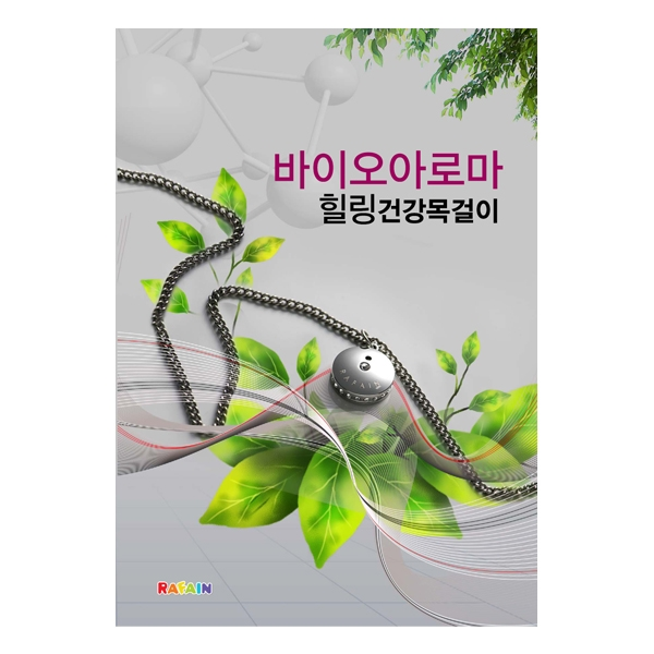 브로셔 / 리플렛 | 바이오 힐링건강목걸이 브... | 라우드소싱 포트폴리오