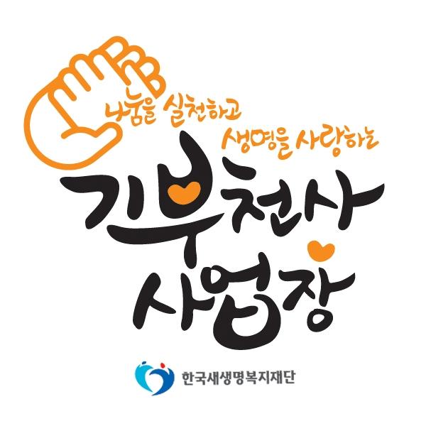 라벨 디자인 | [재능 기부] 한국새생명... | 라우드소싱 포트폴리오
