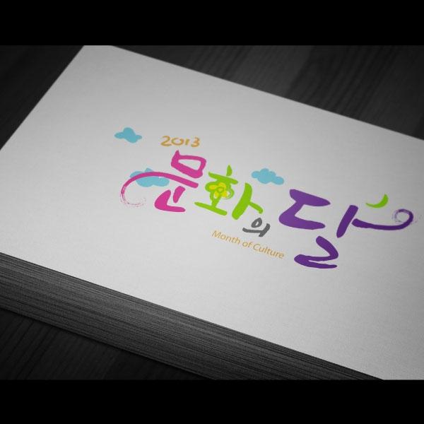 로고 디자인 | 문화체육관광부 /  2013 ... | 라우드소싱 포트폴리오
