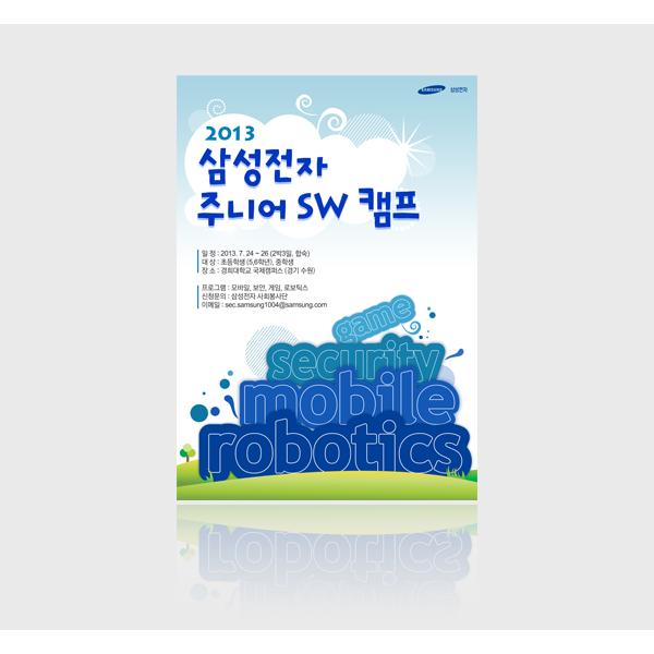 포스터 / 전단지 | 삼성전자 사회봉사단 | 라우드소싱 포트폴리오