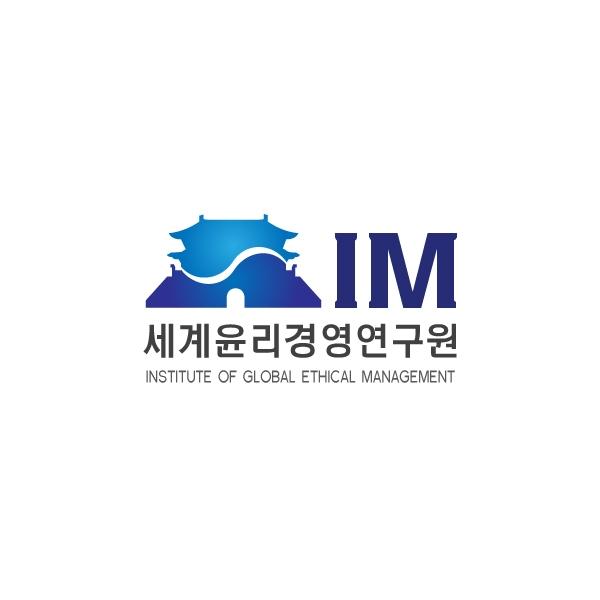 로고 디자인 | (주) IM 세계윤리경영연구원... | 라우드소싱 포트폴리오