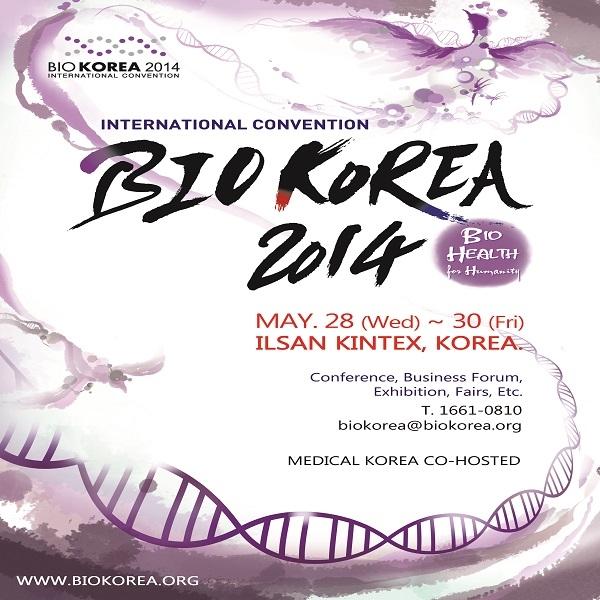 포스터 / 전단지 | BIO KOREA 사무국 | 라우드소싱 포트폴리오