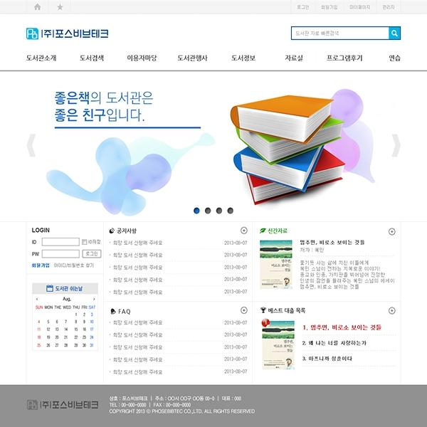 웹사이트 | 도서검색 홈페이지 디자인 의뢰 | 라우드소싱 포트폴리오