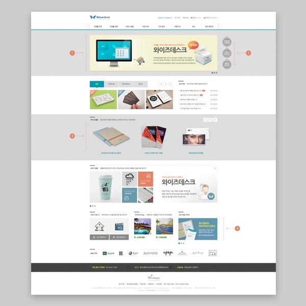 웹사이트 | 와이즈데스크 메인페이지 리뉴얼 | 라우드소싱 포트폴리오