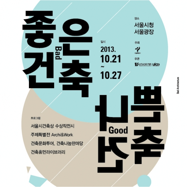 포스터 / 전단지 | 2013서울건축문화제 포... | 라우드소싱 포트폴리오