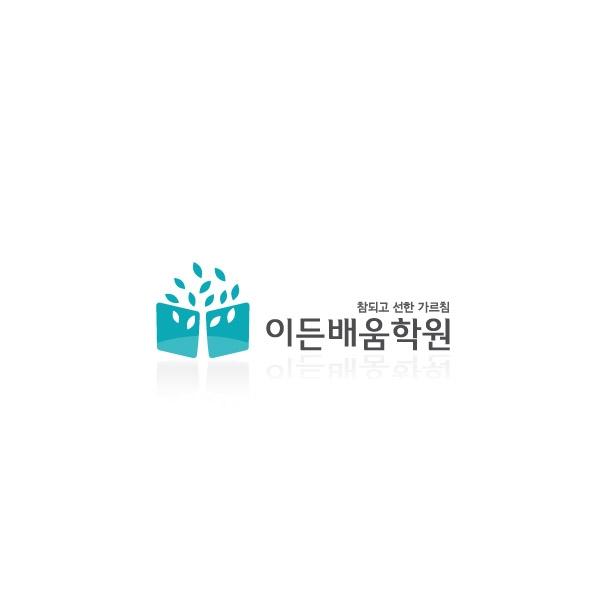 로고 + 명함 | 이든배움학원 | 라우드소싱 포트폴리오