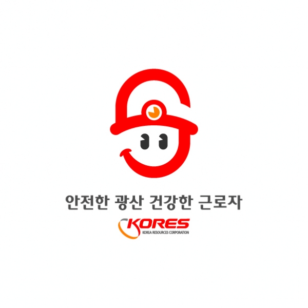 로고 디자인 | 한국광물자원공사 광산 안... | 라우드소싱 포트폴리오