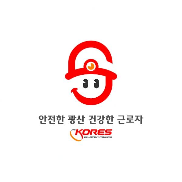 로고 디자인 | 한국광물자원공사 | 라우드소싱 포트폴리오