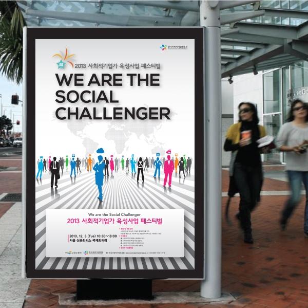 포스터 / 전단지 | 사회적기업가 육성사업 페... | 라우드소싱 포트폴리오