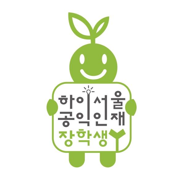 로고 디자인 | 서울장학재단 | 라우드소싱 포트폴리오