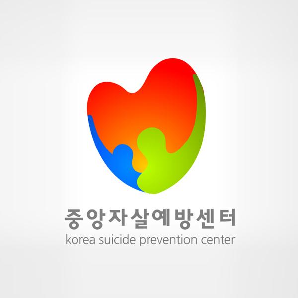 로고 디자인 | 중앙자살예방센터 (Korea ... | 라우드소싱 포트폴리오
