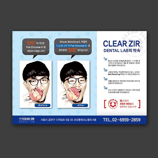 포스터 / 전단지   (주)CLEAR ZIR   라우드소싱 포트폴리오