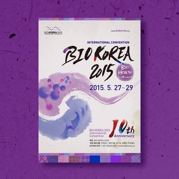 포스터 / 전단지 | BIO KOREA | 라우드소싱 포트폴리오